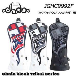 ジャド JGHC9992F Chain block Tribal シリーズ フェアウェイウッド用 ヘッドカバー JADO 2020 full-shot
