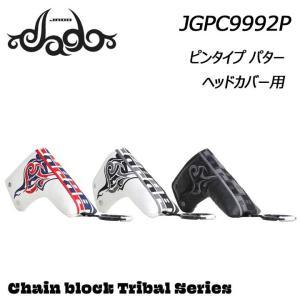ジャド JGPC9992P Chain block Tribal シリーズ ピンタイプ パター用 ヘッドカバー JADO 2020 full-shot