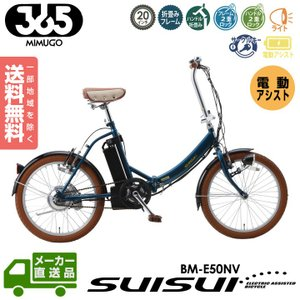 ミムゴ BM-E50NV スイスイ 折りたたみ式 電動アシスト 自転車 20インチ 送料無料(北海道・沖縄・離島除く) 代引不可|full-shot