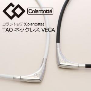 コラントッテ TAO ネックレス VEGA 数量限定/特別価格 tpup 選べる無料ラッピング 即納 送料無料 |full-shot