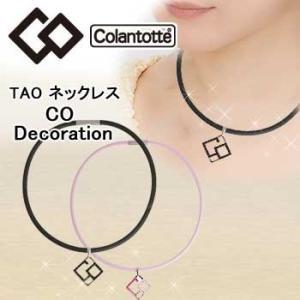 コラントッテ TAO ネックレス CO デコレーション スワロフスキー使用 男女兼用  選べる無料ラッピング 数量限定/特別価格 送料無料 即納|full-shot