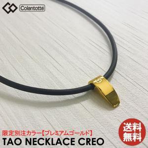 Colantotte TAO NECKLACE CREO gold 製品名: コラントッテ TAO ...