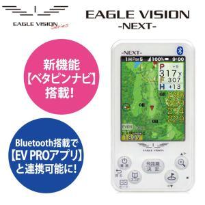 イーグルビジョン ネクスト EV-732 Type L GPSゴルフナビ 高低差表示 Bluetoothでスマートフォン接続 tpup 朝日ゴルフ 2018 数量限定/特別価格|full-shot