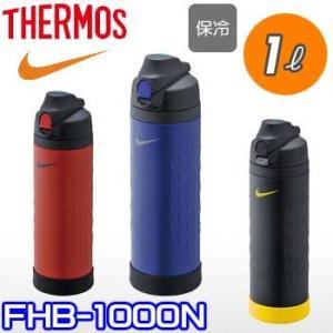 THERMOS NIKE 容量(ml):1000ml 保冷効力(6時間):9度以下 口径(約cm):...