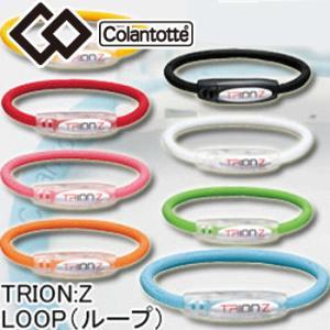 コラントッテ TRION:Z ループ ブレスレット Colantotte|full-shot