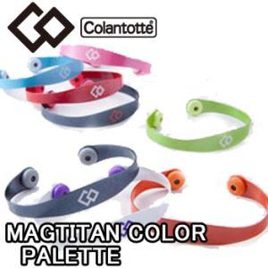 Colantotte  コラントッテ マグチタン カラーパレット 数量限定/特別価格