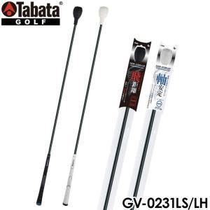 タバタ 練習用品 スウィングトレーナー トルネードスティック ロングタイプ GV-0231 数量限定/特別価格 即納