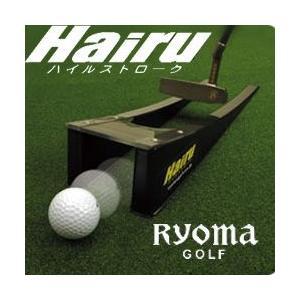 Ryoma golf(リョーマ ゴルフ) パター練習機 Hairu ハイルストローク