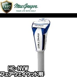 マグレガー HC-NVW マックテック NV フェアウェイウッド用ヘッドカバー 2016モデル