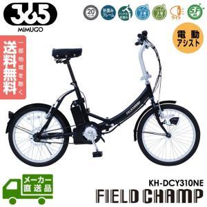 ミムゴ KH-DCY310NE FDB20E ノーパンク電動アシスト 自転車 20インチ 5.8Ah 送料無料(北海道・沖縄・離島除く) 代引不可|full-shot