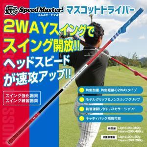 WOSS ウォズ ゴルフ練習用品 フルスイングマスター マスコットドライバー