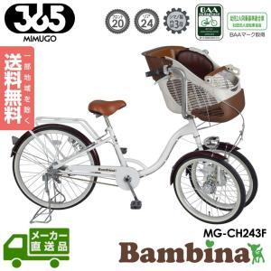 ミムゴ MG-CH243F バンビーナ フロントチャイルドシート付 三輪自転車 送料無料(北海道・沖縄・離島除く) 代引不可|full-shot