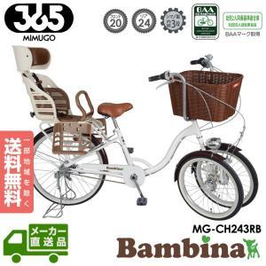 ミムゴ MG-CH243RB バンビーナ リアチャイルドシート バスケット付 三輪自転車 送料無料(北海道・沖縄・離島除く) 代引不可|full-shot