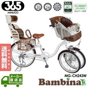 ミムゴ MG-CH243W バンビーナ チャイルドシート付3人乗り 三輪自転車 送料無料(北海道・沖縄・離島除く) 代引不可|full-shot