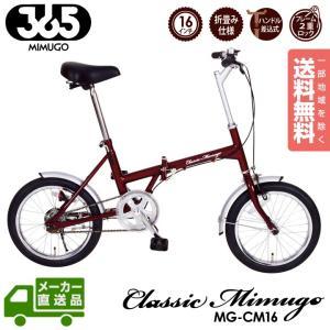 ミムゴ MG-CM16 FDB16 折りたたみ式 自転車 16インチ 送料無料(北海道・沖縄・離島除く) 代引不可|full-shot