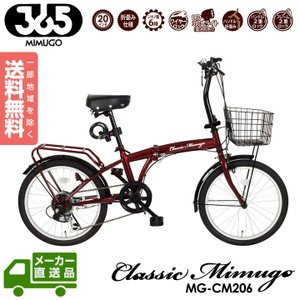 ミムゴ MG-CM206 FDB20 6S OP 折りたたみ式 自転車 20インチ 送料無料(北海道・沖縄・離島除く) 代引不可|full-shot