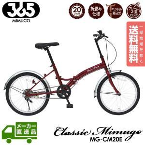 ミムゴ MG-CM20E FDB20E 折りたたみ式 自転車 20インチ 送料無料(北海道・沖縄・離島除く) 代引不可|full-shot