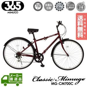ミムゴ MG-CM700C FDB700C 6S 折りたたみ式 6段変速 クロスバイク 自転車 700C 送料無料(北海道・沖縄・離島除く) 代引不可|full-shot