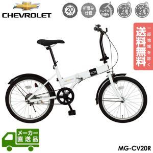 シボレー MG-CV20R FDB20R  折りたたみ式 自転車 20インチ ホワイト ミムゴ CHEVROLET 送料無料(北海道・沖縄・離島除く) 代引不可|full-shot