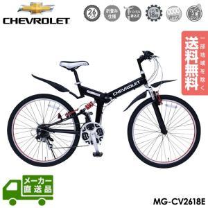シボレー MG-CV2618E WサスFD-MTB2618SE 18段変速 マウンテンバイク 自転車 26インチ ブラック ミムゴ 送料無料(北海道・沖縄・離島除く) 代引不可|full-shot