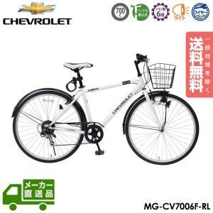 シボレー MG-CV7006F-RL CROSSBIKE700C6SF 6段変速 クロスバイク 自転車 700C ホワイト ミムゴ 送料無料(北海道・沖縄・離島除く) 代引不可|full-shot