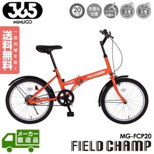 ミムゴ MG-FCP20 FDB20 折りたたみ式 自転車 20インチ 送料無料(北海道・沖縄・離島除く) 代引不可|full-shot
