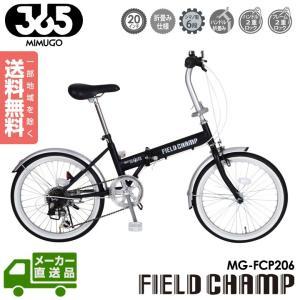 ミムゴ MG-FCP206 FDB20 6S 折りたたみ式 6段変速 自転車 20インチ 送料無料(北海道・沖縄・離島除く) 代引不可|full-shot