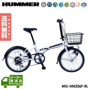 ハマー MG-HM206F-RL HUMMER FDB206SF 折りたたみ式 前かご付き 6段変速 自転車 20インチ ホワイト ミムゴ 送料無料(北海道・沖縄・離島除く) 代引不可 full-shot