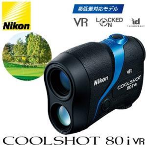 ニコン クールショット 80i VR 携帯型レー...の商品画像