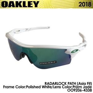 オークリー OO9206-4338 サングラス RADARLOCK PATH (Asia Fit) Polished White Prizm Jade 2018 数量限定/特別価格 送料無料 即納|full-shot