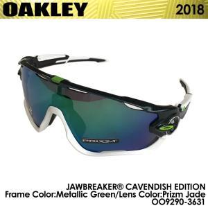 オークリー OO9290-3631 サングラス JAWBREAKER CAVENDISH EDITION Metallic Green Prizm Jade 2018 数量限定/特別価格 即納|full-shot