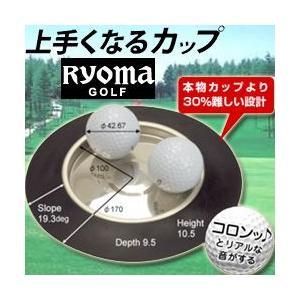 Ryoma golf(リョーマ ゴルフ) パター練習機 上手くなるカップ
