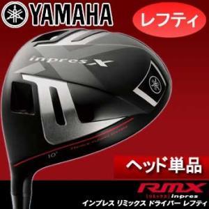 レフティ ヤマハ インプレス リミックス ドライバー ヘッド単品 YAMAHA inpres RMX 2015