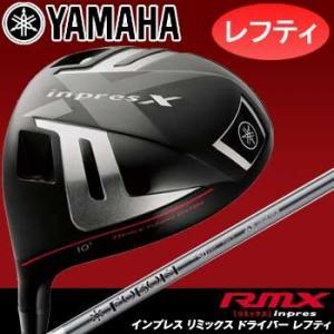 レフティ ヤマハ インプレス リミックス ドライバー シャフト:FUBKI Ai 50 カーボン YAMAHA inpres RMX 2015