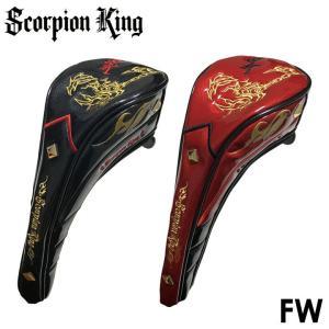 スコーピオンキング フェアウェイウッド用 ヘッドカバー SKHC-002(FW) Scorpion King 即納|full-shot