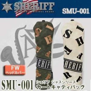 シェリフ SMU-001 フェアウェイウッド用 ヘッドカバー ミュージックシリーズ SHERIFF 2016|full-shot