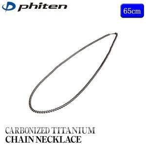 phiten   サイズ:65cm(留め具なし) 幅:約5mm 重さ:約20g(65cm) 成分/素...