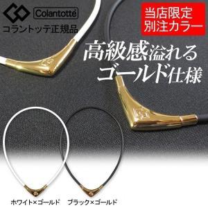 コラントッテ TAO ネックレス VEGA 別注 ブラック×ゴールド、ゴールド×ホワイト 数量限定/...