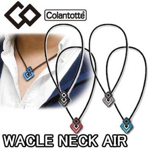 Colantotte WACLE NECK AIR 製品名: コラントッテ WACLE NECK A...