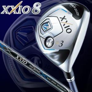即納 ダンロップ ゼクシオ8 XXIO8 フェアウェイウッド シャフト:MP800カーボン 2014 日本正規品 数量限定/特別価格