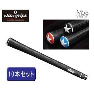 【10本組】エリートグリップ Y360S M58 バックラインあり 10本セット elite grips 数量限定/特別価格 即納|full-shot