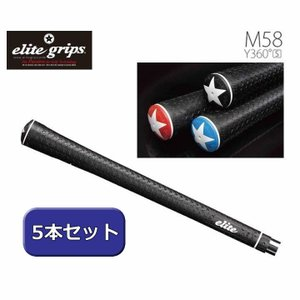 【5本組】エリートグリップ Y360S M58 バックラインあり 5本セット elite grips 数量限定/特別価格 即納|full-shot