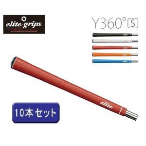 【10本組】エリートグリップ Y360Star バックラインあり 10本セット elite grips Y360S 数量限定/特別価格 即納|full-shot