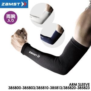 ザムスト アームスリーブ 腕用 スリーブ サポーター 両腕入り 男女兼用