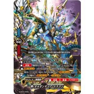 バディファイト/S-CBT01-0069 神・ガルガンチュア・ドラゴン【シークレット】|fullahead