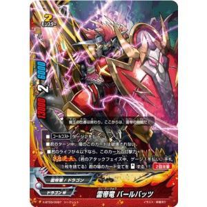 バディファイト/X-BT03-0097 雷帝竜 バールバッツ 【シークレット】|fullahead