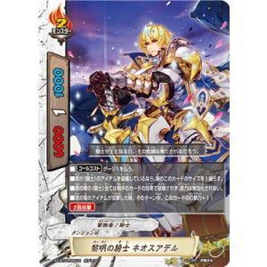 バディファイト/X2-BT01-0015 黎明の騎士 ネオスアデル 【ガチレア】|fullahead