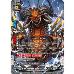 バディファイト/S-BT04-0004 原初の巨竜 ビッグバン・ドラゴン【超ガチレア】|fullahead