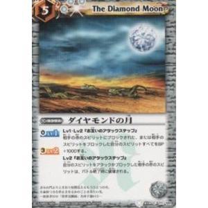 バトルスピリッツ/BS01-111 ダイヤモンドの月