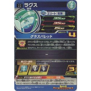 スーパードラゴンボールヒーローズ/UM8-059 ラグス UR|fullahead|02